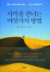 Shifting SandsKorea